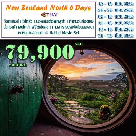 ทัวร์นิวซีแลนด์ SUMMER IN NEW ZEALAND มหัศจรรย์เกาะเหนือ 6 วัน 4 คืน TG ( NEWC )
