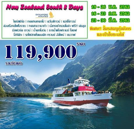 ทัวร์นิวซีแลนด์ SUMMER IN NEW ZEALAND มหัศจรรย์เกาะใต้ 8 วัน 6 คืน SQ ( NEWC )