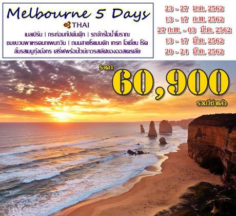 ทัวร์ออสเตรเลีย WOW! AUSTRALIA เมลเบิร์น 5 วัน 3 คืน TG ( NEWC )