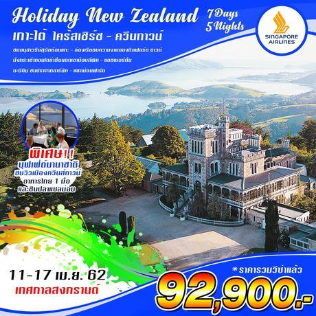 ทัวร์นิวซีแลนด์ HOLIDAY NEW ZEALAND 7 วัน 5 คืน SQ ( BIGW )