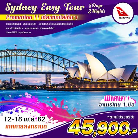 ทัวร์ออสเตรเลีย SYDNEY EASY ซิดนีย์ บลูเมาท์เท่นส์ 5 วัน 3 คืน QF ( BIGW )