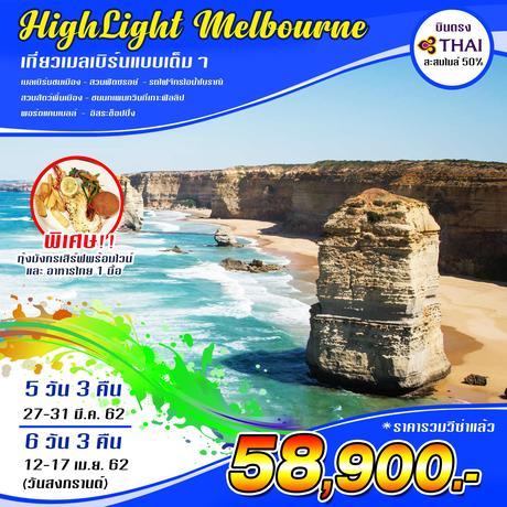 ทัวร์ออสเตรเลีย HIGHLIGHT MELBOURNE 6 วัน 3 คืน TG ( BIGW )