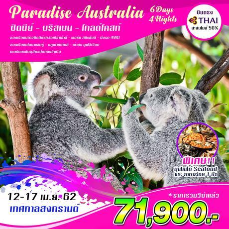 ทัวร์ออสเตรเลีย PARADISE AUSTRALIA ซิดนีย์ บลูเมาท์เท่นส์ พอร์ต สตีเฟ่นส์ บริสเบน โกลด์โคสท์ 6 วัน 4 คืน TG ( BIGW )