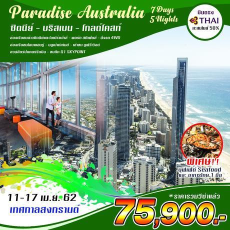 ทัวร์ออสเตรเลีย PARADISE AUSTRALIA ซิดนีย์ บลูเมาท์เท่นส์ พอร์ต สตีเฟ่นส์ บริสเบน โกลด์โคสท์ 7 วัน 5 คืน TG ( BIGW )
