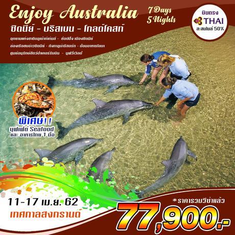 ทัวร์ออสเตรเลีย ENJOY AUSTRALIA ซิดนีย์ บลูเมาท์เท่นส์ บริสเบน ทังกาลูม่า รีสอร์ท โกลด์โคสท์ 7 วัน 5 คืน TG ( BIGW )