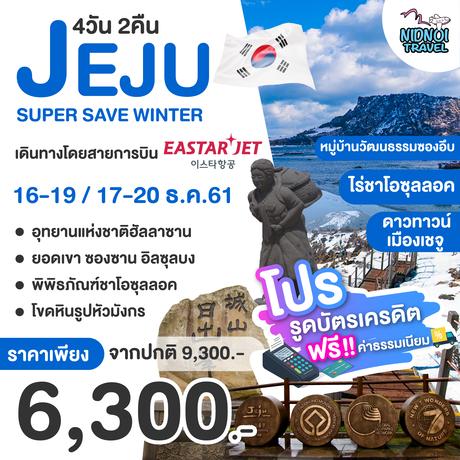ทัวร์เกาหลี JEJU SUPER SAVE 4 วัน 2 คืน ZE (TRWT)