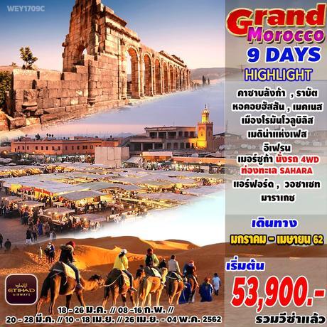 ทัวร์โมร็อคโค GRAND MOROCCO 9 วัน 6 คืน EY ( WORL )