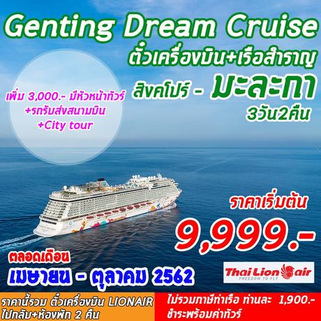 ทัวร์ล่องเรือ SUPERB CRUISE GENTING DREAM สิงคโปร์ มะละกา 3 วัน 2 คืน SL ( PLIB )