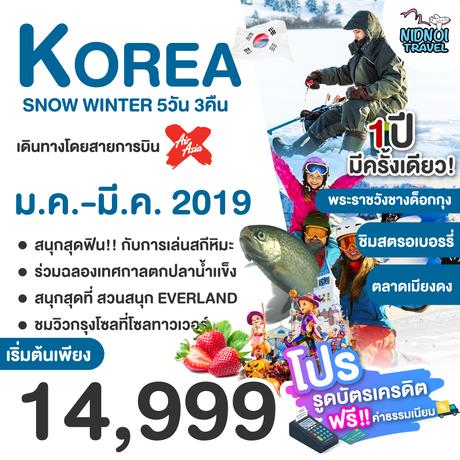 ทัวร์เกาหลี KOREA SNOW WINTER เกาหลี อินชอน โซล 5 วัน 3 คืน XJ ( ZEGT )