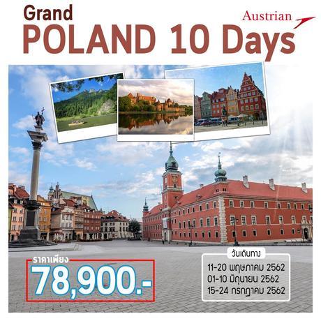 ทัวร์โปแลนด์ GRAND POLAND 10 วัน 7 คืน OS ( HLDT )