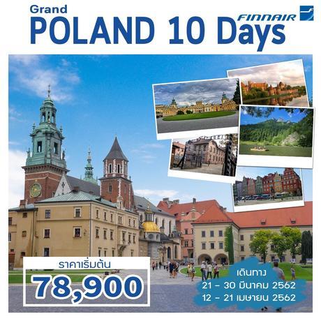 ทัวร์โปแลนด์ GRAND POLAND 10 วัน 7 คืน AY ( HLDT )