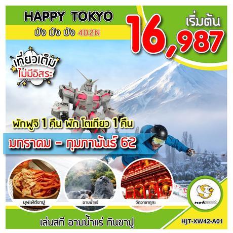 ทัวร์ญี่ปุ่น HAPPY TOKYO ปัง ปัง ปัง 4 วัน 2 คืน XW ( HPPT )