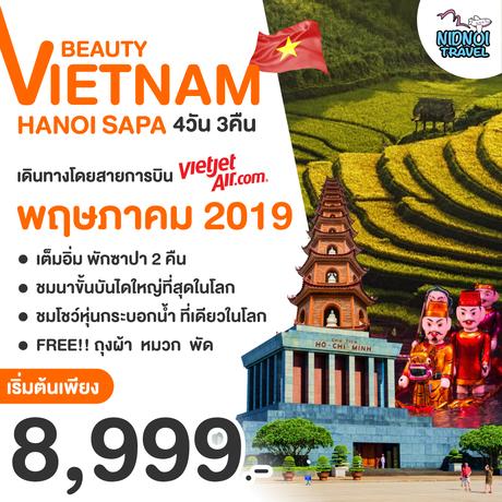 ทัวร์เวียดนาม BEAUTY HANOI SAPA 4 วัน 3 คืน VJ (ZEGT)