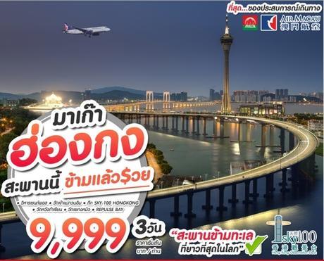 ทัวร์ฮ่องกง มาเก๊า สะพานนี้ ข้ามแล้วรวย 3 วัน 2 คืน NX ( ORIG )