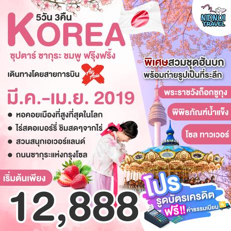 ทัวร์เกาหลี สวนสนุกเอเวอร์แลนด์ ซุปตาร์ ซากุระ ชมพู ฟรุ๊งฟริ้ง 5 วัน 3 คืน XJ ( TTNT )