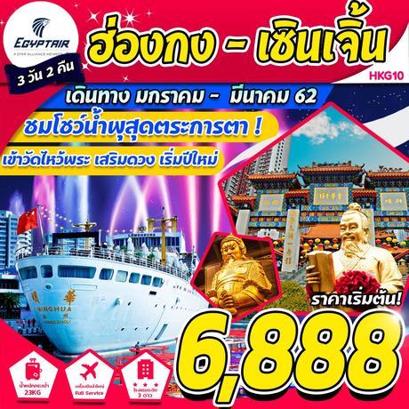 ทัวร์ฮ่องกง เซินเจิ้น 3 วัน 2 คืน EY ( GS25 )