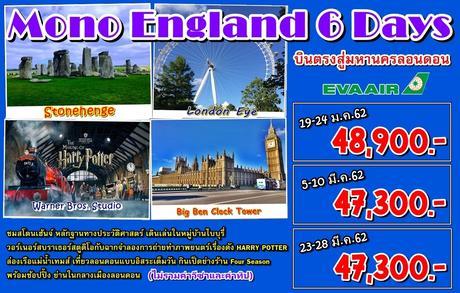 ทัวร์อังกฤษ MONO ENGLAND 6 วัน 3 คืน BR ( VTGC )
