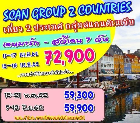 ทัวร์สแกนดิเนเวีย SCAN GROUP 2 COUNTRIES เดนมาร์ก สวีเดน 7 วัน 4 คืน TG ( VTGC )