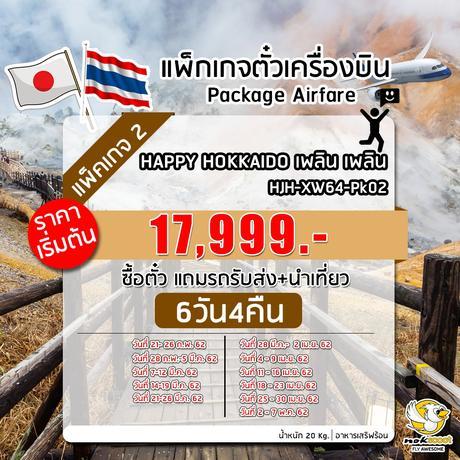 ทัวร์ญี่ปุ่น ซื้อตั๋วแถมทัวร์ แถมรถรับส่ง HAPPY HOKKAIDO เพลิน เพลิน 6 วัน 4 คืน XW ( HPPT )