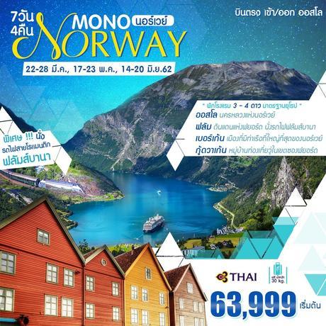 ทัวร์นอร์เวย์ HASHTAG MONO NORWAY 7 วัน 4 คืน TG ( DKCT )