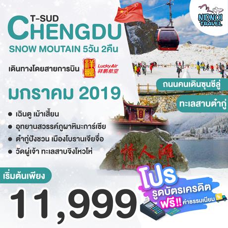 ทัวร์จีน T-SUD CHENGDU SNOW MOUNTAIN 5 วัน 2 คืน 8L ( ZEGT )