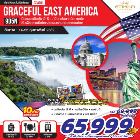 ทัวร์อเมริกา GRACEFUL EAST AMERICA 9 วัน 5 คืน EY ( ZEGT )