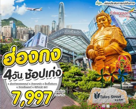 ทัวร์ฮ่องกง เซินเจิ้น ช้อปปิ้ง 4 วัน 3 คืน ET ( ORIG )