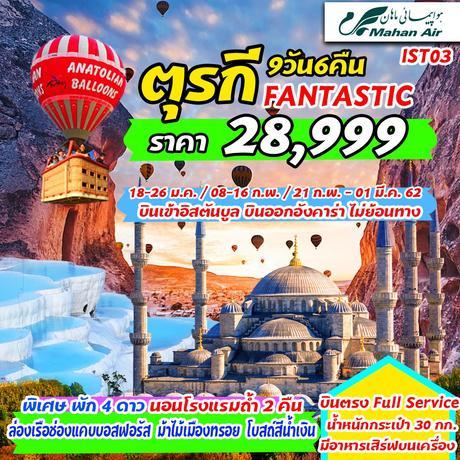 ทัวร์ตุรกี TURKEY FANTASTIC โรงแรม 4 ดาว / โรงแรมถ้ำ 9 วัน 6 คืน W5 (GS25)