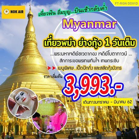 ทัวร์พม่า MYANMAR เที่ยวฟิน อิ่มบุญ บินเช้ากลับค่ำ ย่างกุ้ง 1 วันเต็ม DD (FINT)