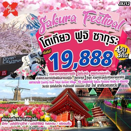 ทัวร์ญี่ปุ่น SAKURA FESTIVAL โตเกียว ฟูจิ ซากุระ 4 วัน 3 คืน XJ ( ITCT )