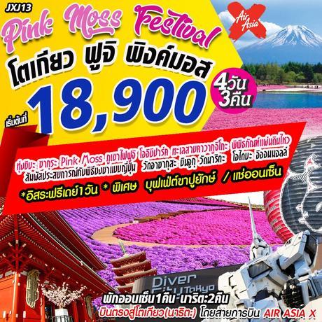 ทัวร์ญี่ปุ่น PINK MOSS FESTIVAL โตเกียว ฟูจิ พิงค์มอส 4 วัน 3 คืน XJ ( ITC0 )