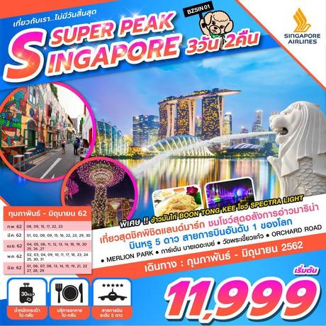 ทัวร์สิงคโปร์ SUPER PEAK SINGAPORE 3 วัน 2 คืน SQ ( ZEGT )
