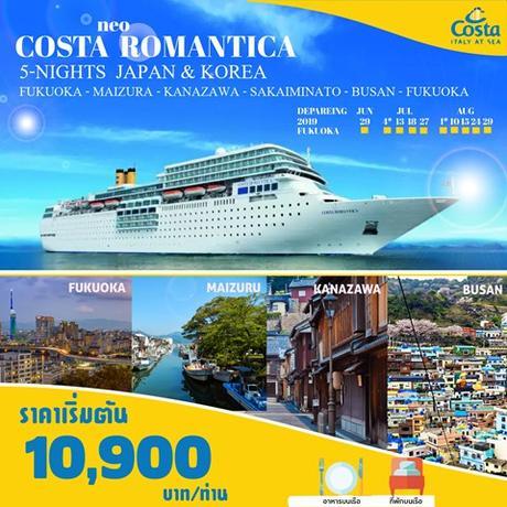 ทัวร์ล่องเรือ COSTA NEOROMANTICA 6 วัน 5 คืน (GOAG)