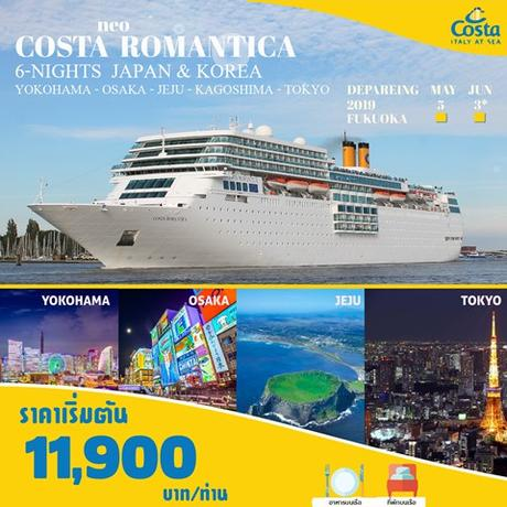 ทัวร์ล่องเรือ COSTA NEOROMANTICA JAPAN & KOREA 7 วัน 6 คืน (GOAG)