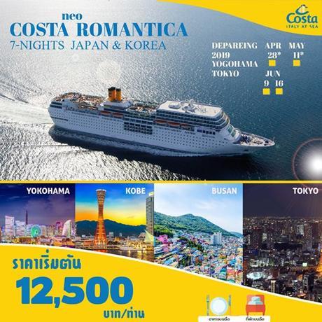 ทัวร์ล่องเรือ COSTA NEOROMANTICA JAPAN & KOREA 8 วัน 7 คืน (GOAG)