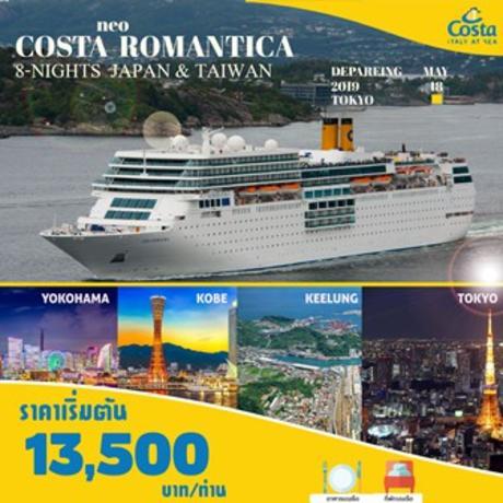 ทัวร์ล่องเรือ COSTA NEORONANTICA JAPAN & TAIWAN 9 วัน 8 คืน (GOAG)