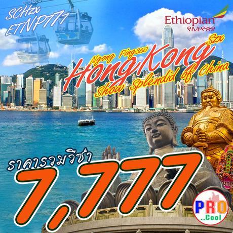ทัวร์ฮ่องกง HONG KONG NGONG PING360 SHOW SPLENDID OF CHINA 3 วัน 2 คืน ET (SOCL)