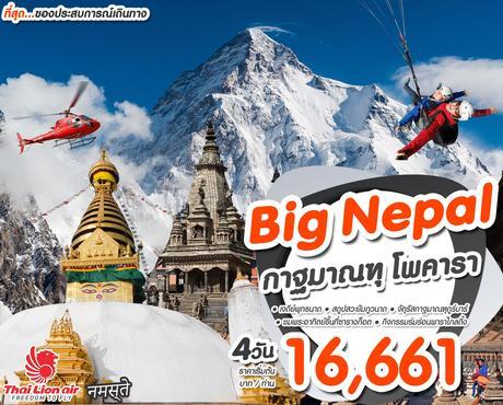 ทัวร์เนปาล BIG NEPAL กาฐมาณฑุ โพคารา 4 วัน 3 คืน SL (ORIG)