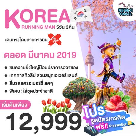 ทัวร์เกาหลี KOREA RUNNING MAN 5 วัน 3 คืน XJ ( GS25 )