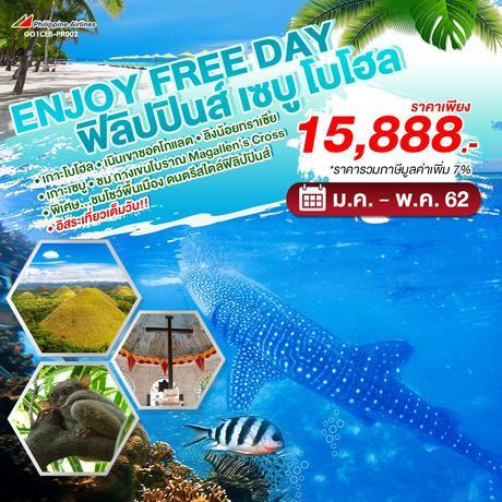 ทัวร์ฟิลิปปินส์ ENJOY FREE DAY ฟิลิปปินส์ ซบู โบโฮล 5 วัน 2 คืน PR ( GOHD )