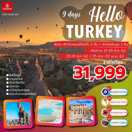 ทัวร์ตุรกี HELLO TURKEY 9 วัน 6 คืน EK (PRVC)
