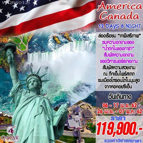 ทัวร์อเมริกา AMERICA CANADA 12 วัน 8 คืน QR ( WORL )