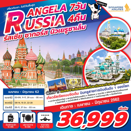 ทัวร์รัสเซีย ซากอร์ส นิวเยรูซาเล็ม ANGELA RUSSIA 7 วัน 4 คืน SQ (ZEGT)