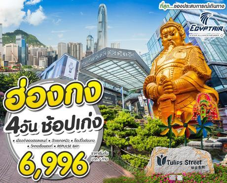 ทัวร์ฮ่องกง ฮ่องกง เซินเจิ้น ช้อปปิ้ง ช้อปเก่ง 4 วัน 3 คืน MS (ORIG)