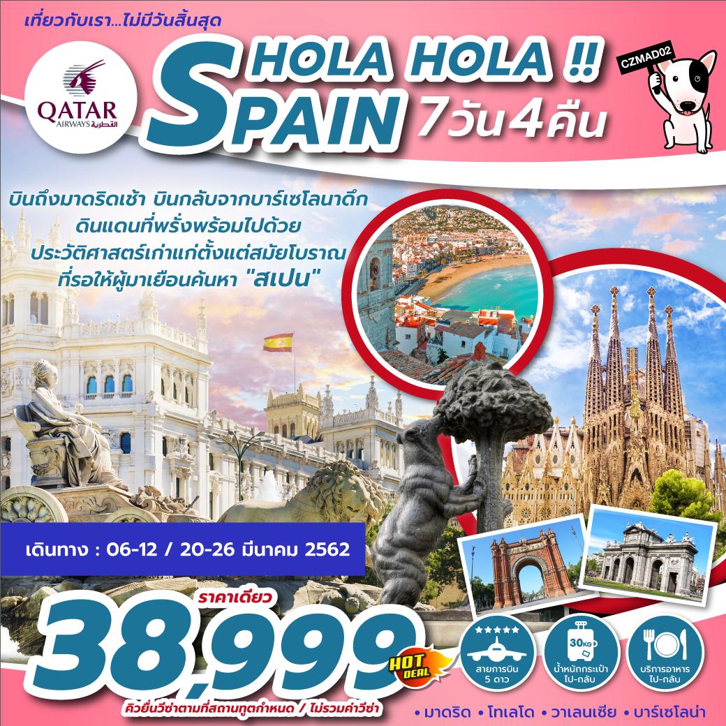 ทัวร์สเปน HOLA HOLA SPAIN 7 วัน 4 คืน QR ( ZEGT )