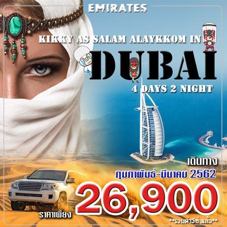 ทัวร์ดูไบ KIKKY AS SALAM ALAYKOM IN DUBAI 4 วัน 2 คืน EK ( WORL )