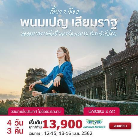ทัวร์กัมพูชา เที่ยว 2 เมือง พนมเปญ เสียมราฐ ท่องอารยธรรมพันปี นครวัด นครธม ชมระบำอัปสรา 4วัน 3คืน LQ ( MIRA )