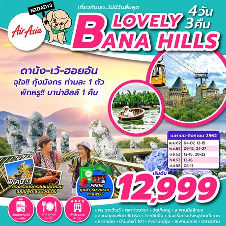 ทัวร์เวียดนาม LOVELY BANA HILLS 4 วัน 3 คืน FD (ZEGT)