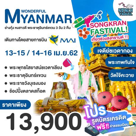 ทัวร์พม่า WONDERFUL MYANMAR ย่างกุ้ง หงสาวดี พระธาตุอินทร์แขวน 3 วัน 2 คืน ( MIRA )
