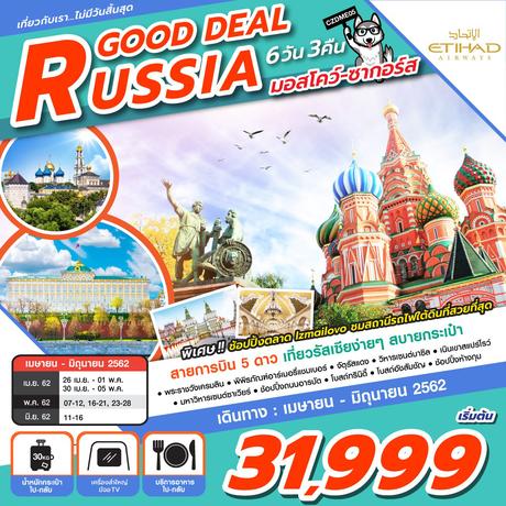 ทัวร์รัสเซีย มอสโคว ซากอร์ส GOOD RUSSIA 6 วัน 3 คืน EY (ZEGT)